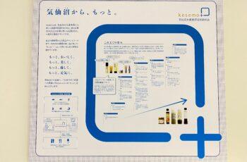 パネル展示協力団体のご紹介【気仙沼水産資源活用研究会(kesemo)】