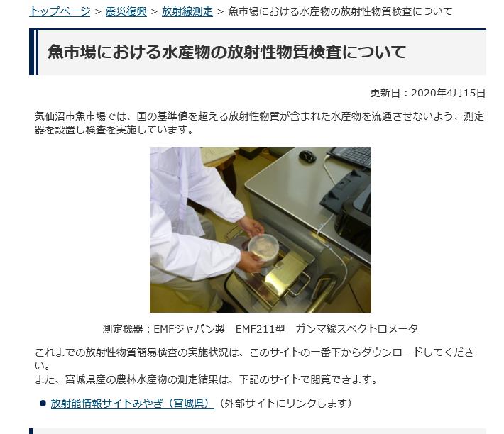 気仙沼市魚市場における水産物の放射性物質検査について(外部ページに飛びます)