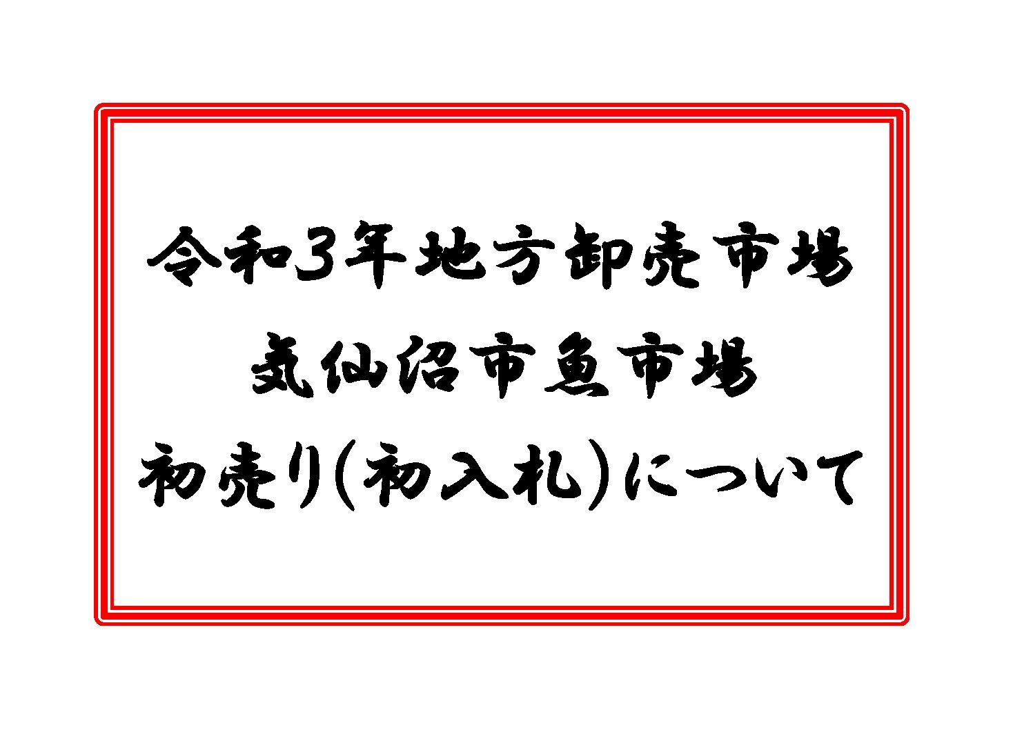 令和3年気仙沼市魚市場初売り(初入札)開催のお知らせ