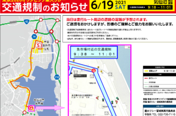 6月19日 東京オリンピック聖火リレー実施に伴う交通規制について