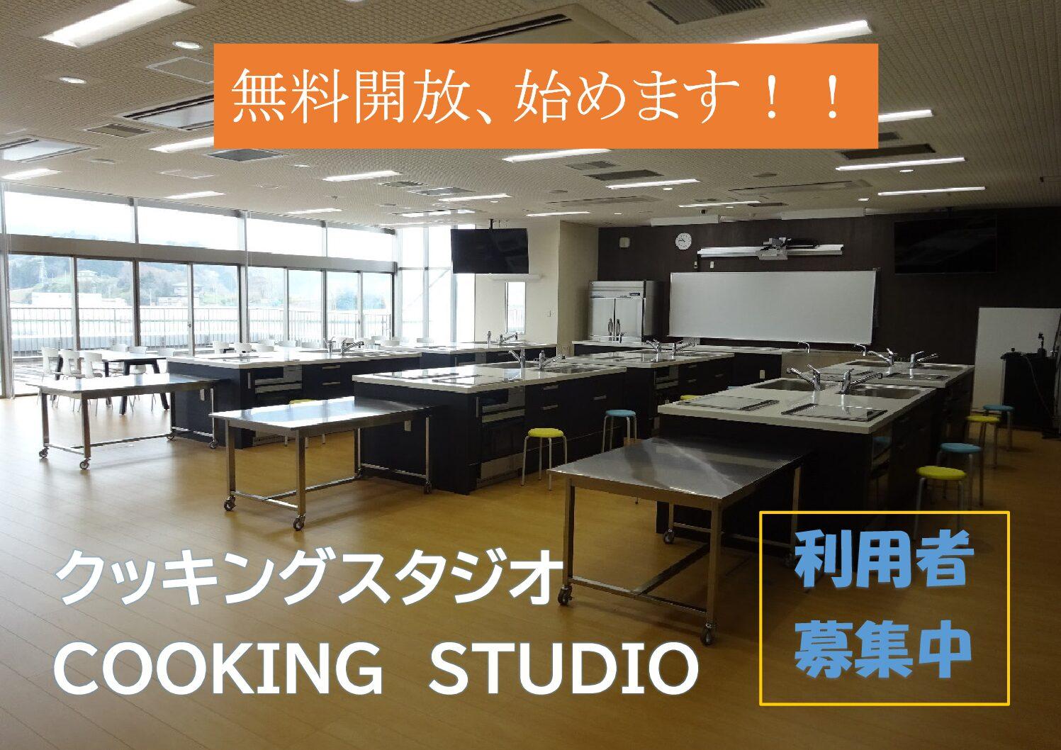 クッキングスタジオを無料開放します